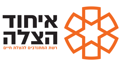 United Hatzalah (nonprofit)